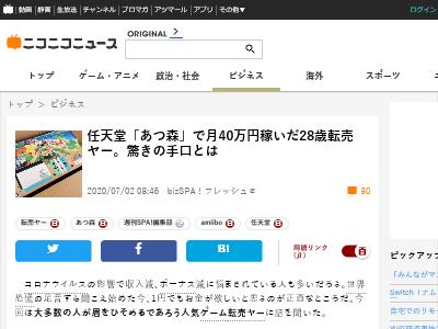 任天堂 あつ森 転売ヤー 新型コロナウイルス ニンテンドースイッチに関連した画像-02