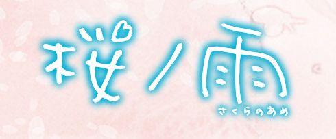 桜ノ雨 実写化 キャスト 映画に関連した画像-01