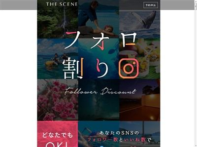 奄美大島 フォロ割 ツイッター インスタ フェイスブック フォロワー 割引 旅行 宿泊費に関連した画像-02