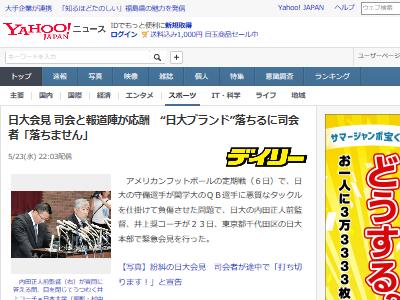 アメフト 悪質タックル 日大 会見 司会者 炎上に関連した画像-02