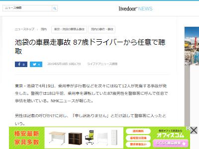 池袋 事故 暴走 飯塚幸三 聴取に関連した画像-02