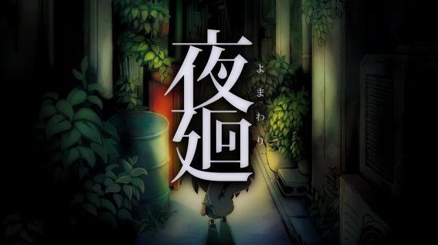 夜廻 ホラー 少女 夜 日本一ソフトウェアに関連した画像-38