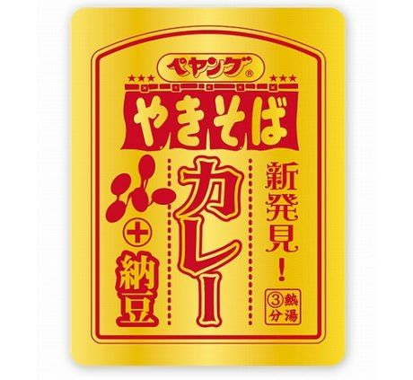 ペヤング カレー 納豆に関連した画像-03