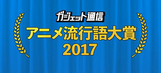 アニメ流行語出来レースに関連した画像-01
