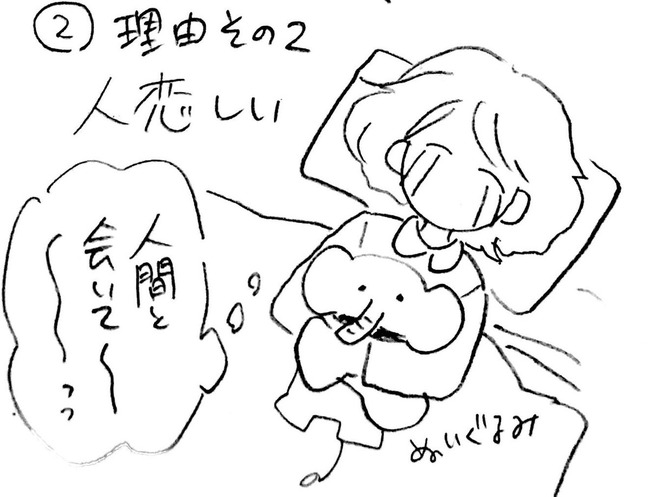 オタク 婚活 街コン 体験漫画 SSR リア充に関連した画像-04