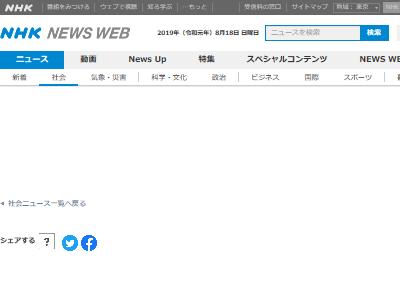 常磐道あおり運転 宮崎文夫 喜本奈津子 同乗者 逮捕に関連した画像-02