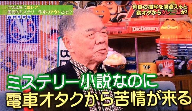 鉄オタ 鉄道 ミステリー 時刻表 西村京太郎 巨匠 苦情 罠 炎上商法に関連した画像-02
