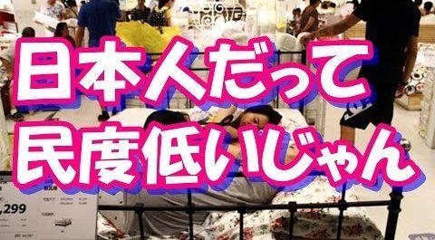 日本人 ネット 民度に関連した画像-01