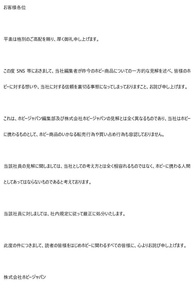 ホビージャパン 編集者 転売 正当化 謝罪 処分に関連した画像-03