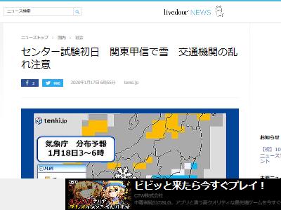 センター試験 関東 甲信 大雪に関連した画像-02