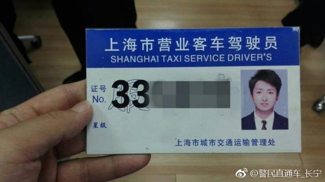 嵐 大野智 中国 免許証 タクシー ドライバーに関連した画像-03