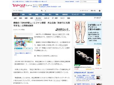 SMAP 隠し おはよう朝日です 井上公造 ファン 激怒に関連した画像-02