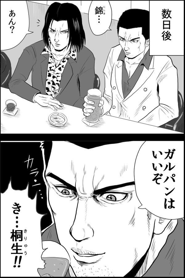 龍が如く 桐生ちゃん ガルパンに関連した画像-03