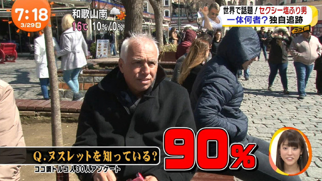 ステーキ トルコ めざましテレビ 塩ふり男に関連した画像-02
