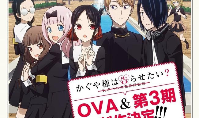 アニメ『かぐや様は告らせたい』 第3期製作決定!!OVAも2021年に発売決定!!