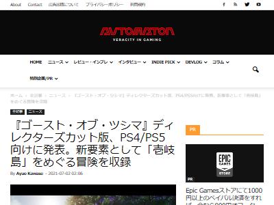 ゴーストオブツシマ ディレクターズカット PS5 PS4 壱岐島に関連した画像-02