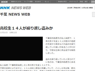 高校生 千葉敬愛高校 窃盗 14人 自主退学に関連した画像-02