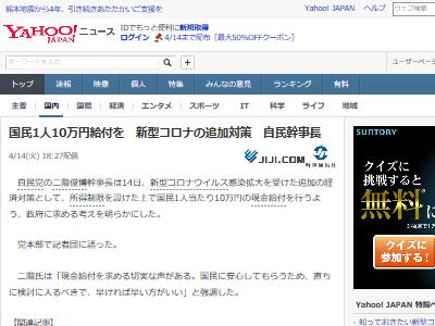 新型コロナ 経済対策 10万円給付 追加対策 所得制限に関連した画像-02