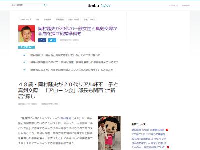 岡村隆史熱愛報道に関連した画像-02