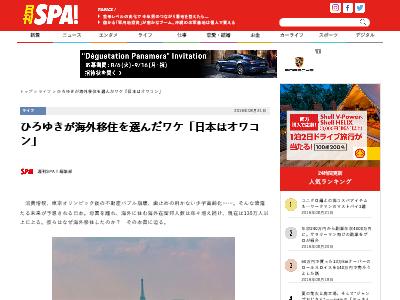 ひろゆき 日本 オワコン フランスに関連した画像-02