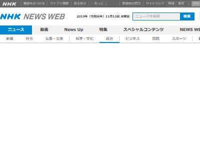 安倍総理 桜を見る会 中止に関連した画像-02