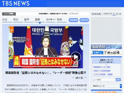 レーダー照射事件 韓国政府 認めないに関連した画像-02