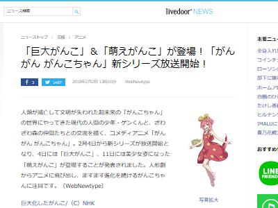 がんこちゃん 萌え アニメに関連した画像-02