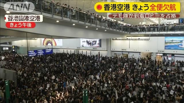 香港空港 全便欠航 デモ隊占拠に関連した画像-03