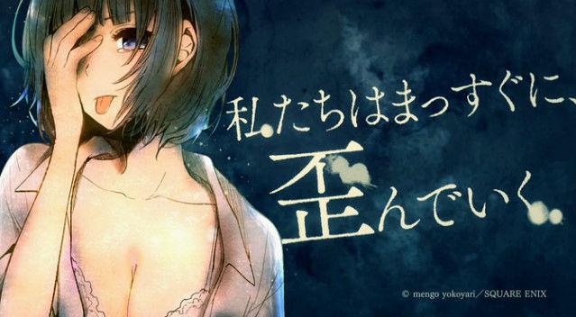 クズの本懐 TVアニメ化 ノイタミナに関連した画像-01