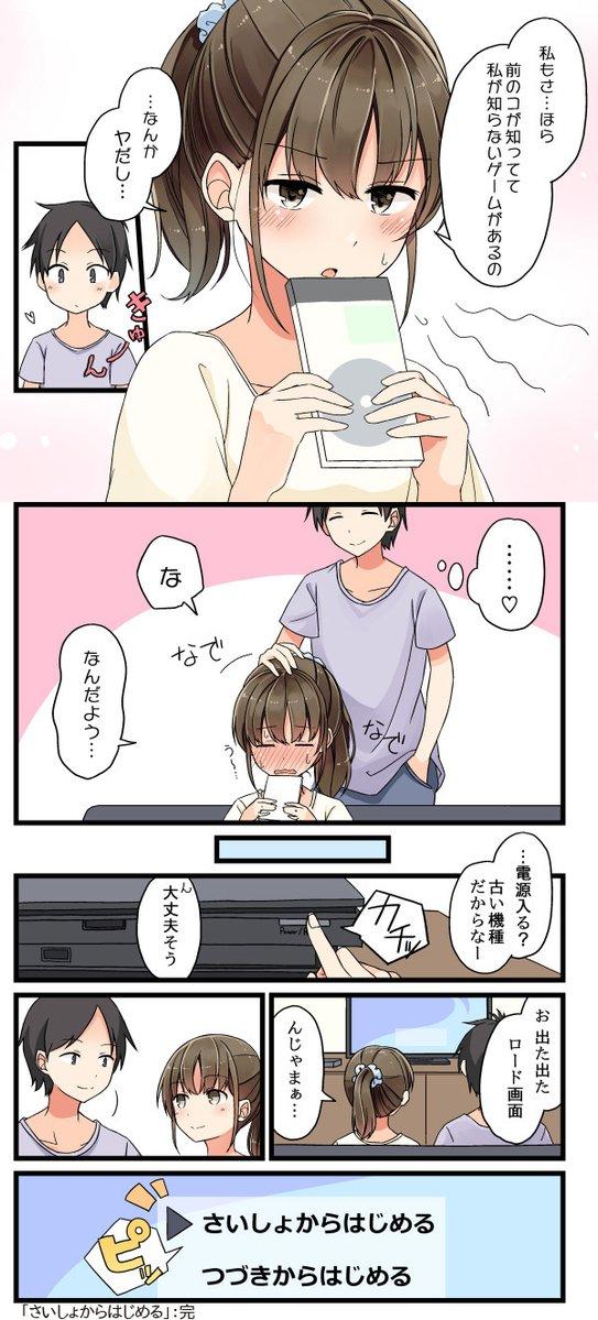 ツイッター 漫画 彼女 ゲーム 二人プレイ 元カノ RPGに関連した画像-05