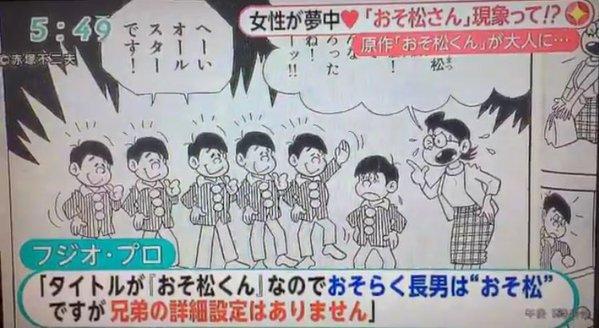 フジテレビ おそ松さん おそ松くん 特集 有名漫画家 やくみつる 六つ子 長男に関連した画像-06
