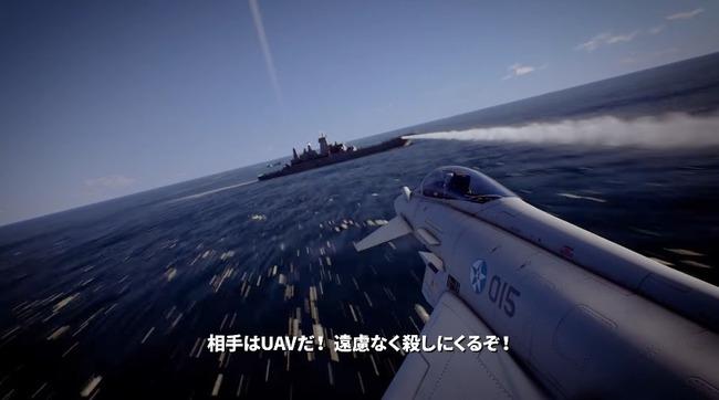 エースコンバット7 E3 トレイラーに関連した画像-09