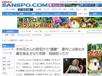 木村花 テラスハウス 遺書 法的措置 誹謗中傷に関連した画像-02