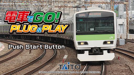 電車でGO PLUG&PLAY 電車でGO! FINAL 予約開始に関連した画像-01