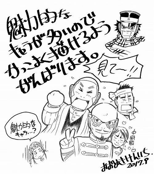 TVアニメ ゴールデンカムイ メインスタッフ 制作会社 放送規制 難波日登志 高木登に関連した画像-03