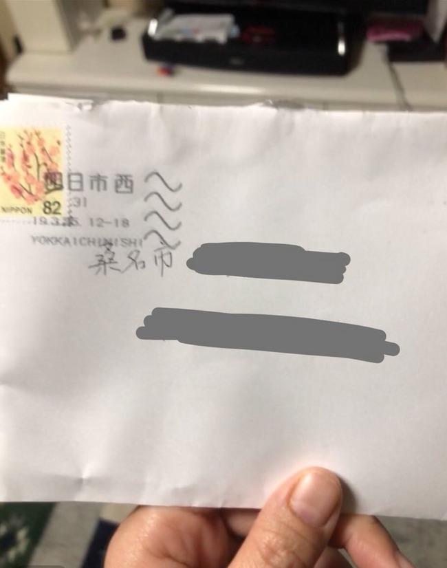 不審者 男性 女子 中学生 手紙に関連した画像-02