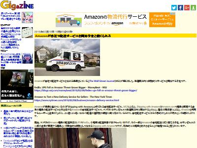 Amazon配送に関連した画像-02
