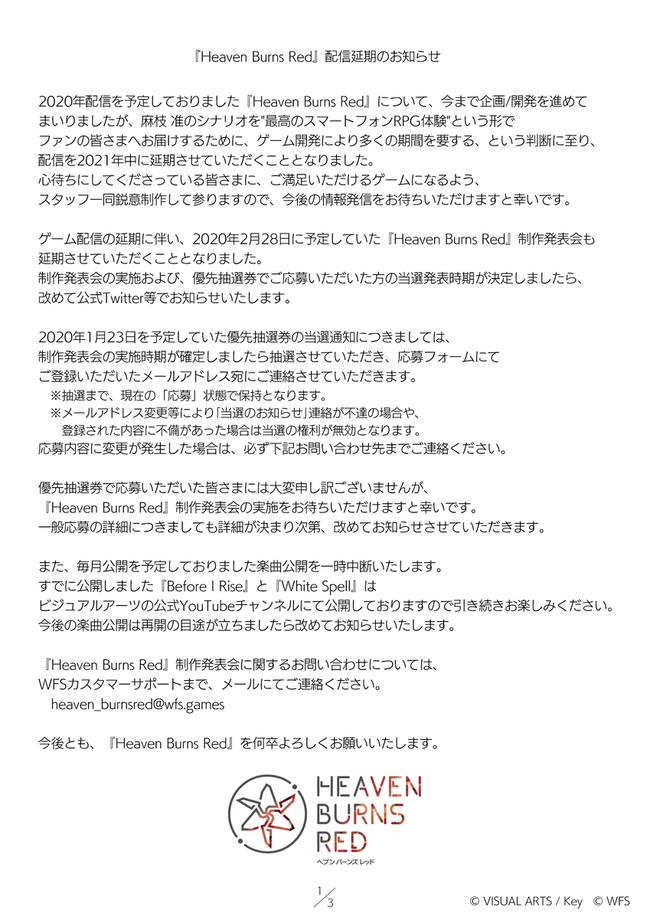 麻枝准 ヘブバン 延期に関連した画像-02