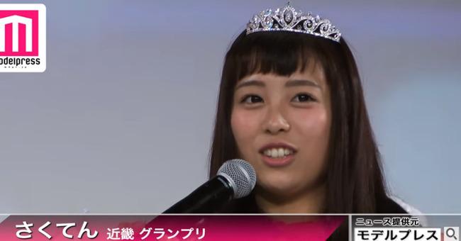 ミスコン 日本一かわいい女子高生に関連した画像-09
