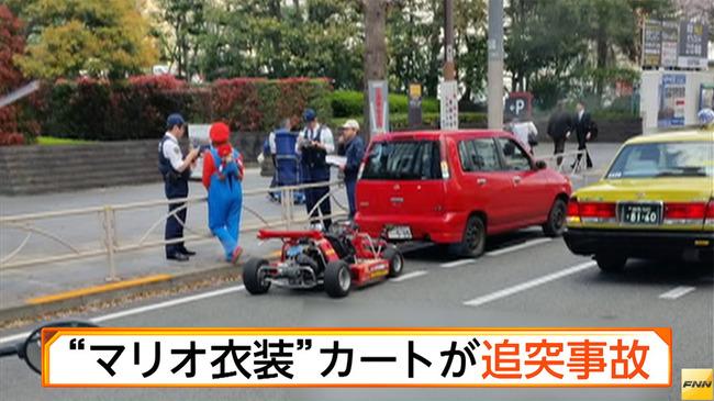 マリカー 事故 任天堂に関連した画像-01