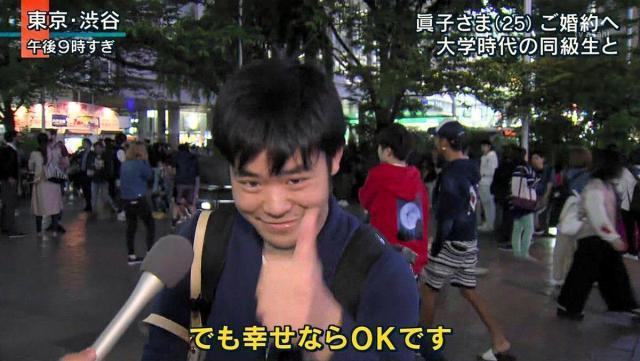 街頭インタビュー 幸せならOKです 眞子さま に関連した画像-02