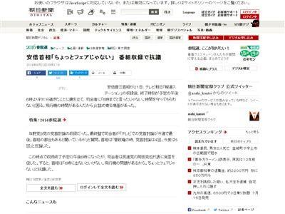 安倍総理 テレ朝 民進党 朝日新聞に関連した画像-02