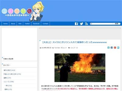 スイカ ガソリン 爆発に関連した画像-01