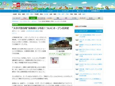 スターバックス 鳥取に関連した画像-02