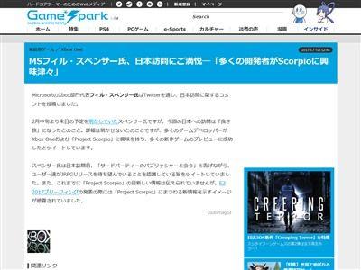 Xbox スコーピオ Scorpio フィル・スペンサー マイクロソフトに関連した画像-02