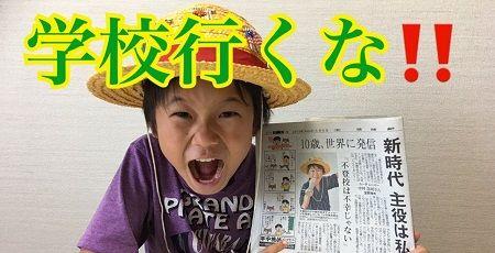 ゆたぼん 不登校 10歳 YouTuber 学校 欠席に関連した画像-01