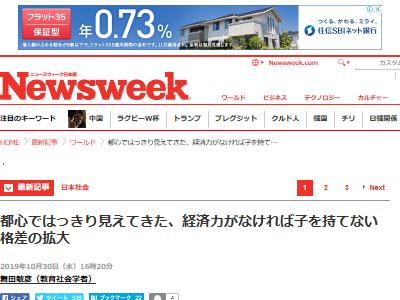 東京都 出生率 23区 金持ち 貧乏 若者 貧困に関連した画像-02