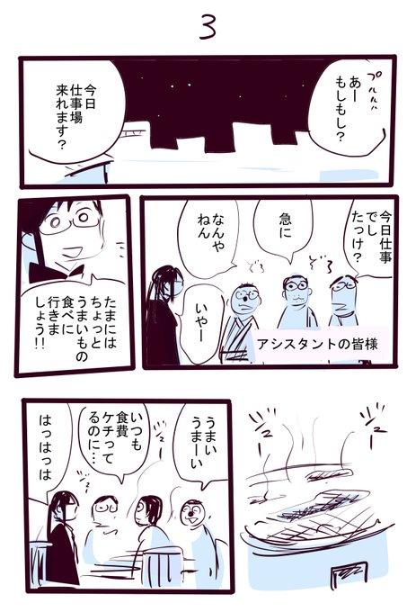 矢寺圭太 焼肉 アシスタント 出版社に関連した画像-04