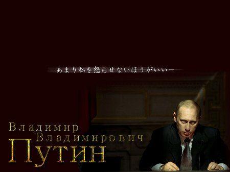 プーチン 大統領 コラ画像 禁止 法規制 プーチン大統領に関連した画像-01