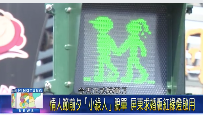 ぼっち 台湾 信号機 辛辣に関連した画像-03